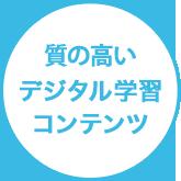 No.1 デジタル学習コンテンツ