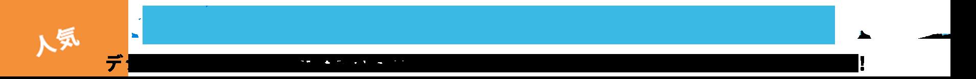 デジマナ デジタルマーケティング基礎プログラム デジタル時代を生き抜くための基礎知識を、業界トップクラスの講師が動画で講義!